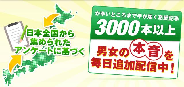 日本全国から集められたアンケートに基づくかゆいところまで手が届く恋愛記事3000本以上男女の本音を毎日追加中!