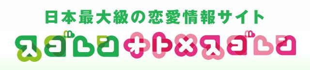 日本最大級の恋愛情報サイト『スゴレン+オトメスゴレン』