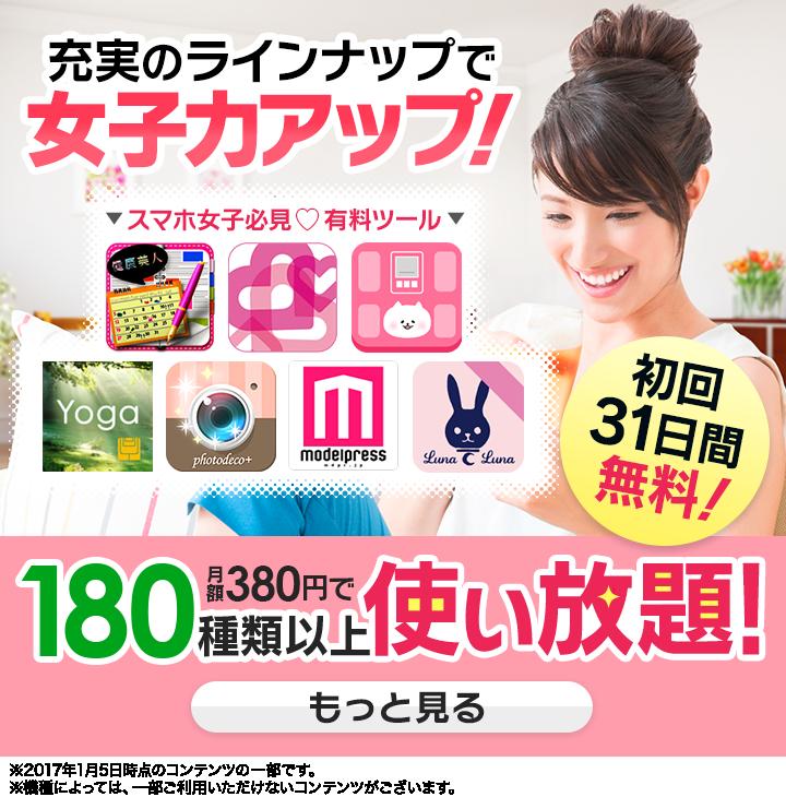 Sugotoku banner girl