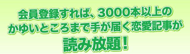 会員登録すれば、3000本以上のかゆいところまで手が届く恋愛記事が読み放題!