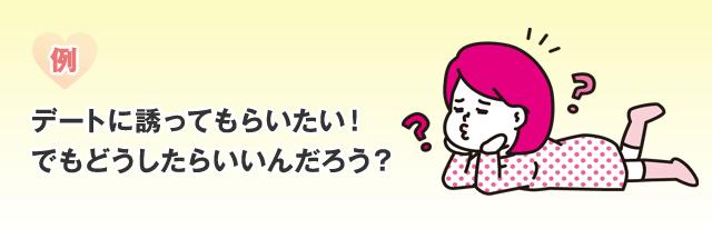 [例]デートに誘ってもらいたい! でもどうしたらいんだろう?